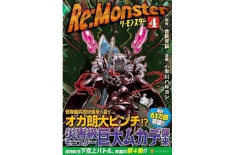 Re - Monster Vol. 4