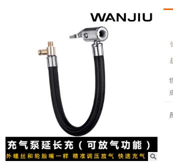 1pcs Tyre valve nozzle Inflatable extension tube Air pump nozzle Tyre extension