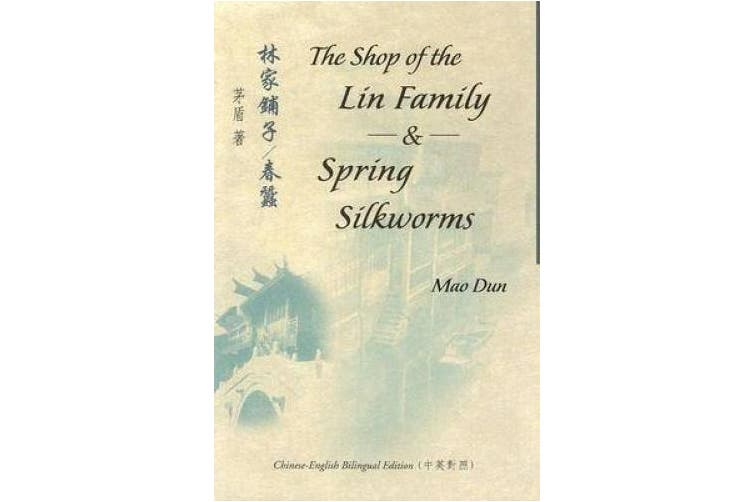 The Shop of the Lin Family & Spring Silkworms (Bilingual Series in Modern Chinese Literature)