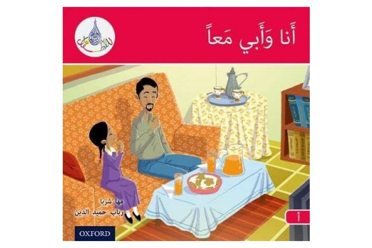The Arabic Club Readers: Red A: My father and me (The Arabic Club Readers)