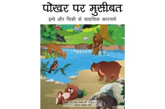 Trouble at the Watering Hole (Hindi translation): The Adventures of Emo and Chickie