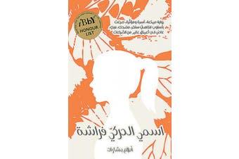 Ismee Alharakee Farasha - Code Name: Butterfly [Arabic]